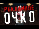 Рекламное очко - Крышеснос Спилберг и зоофилия ВПШ
