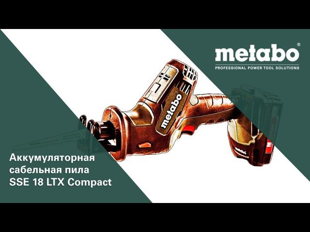 Сабельная пила SSE 18 LTX Compact