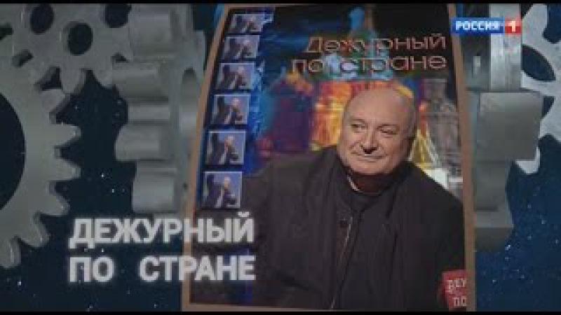 Михаил Жванецкий Дежурный по стране 09 04 2017