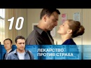 Лекарство против страха 10 серия (2013) HD 1080p