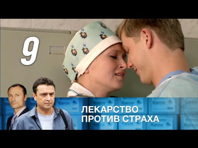 Лекарство против страха - 9 серия