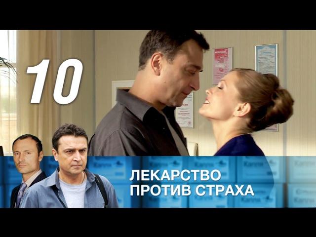 Лекарство против страха - 10 серия