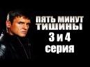 Пять минут тишины 3 и 4 серия 2017 Детектив сериал, фильм