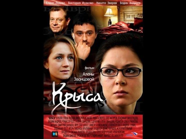 КрысаРусское кино, Русские мелодрамы