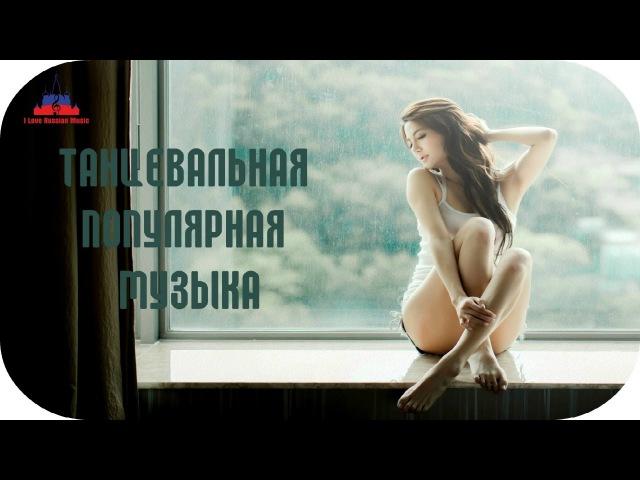 ТАНЦЕВАЛЬНАЯ ПОПУЛЯРНАЯ РУССКАЯ МУЗЫКА МИКС 2017 🎵 Попса 🎵 Russian Music 2017 Dance Pop Mix 1
