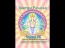 Трипура Рахасья Глава 18 О единстве и нераздельности Высшей Сущности