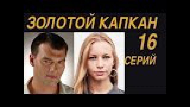 1 серия из 16 прииск добыча золота боевик детектив