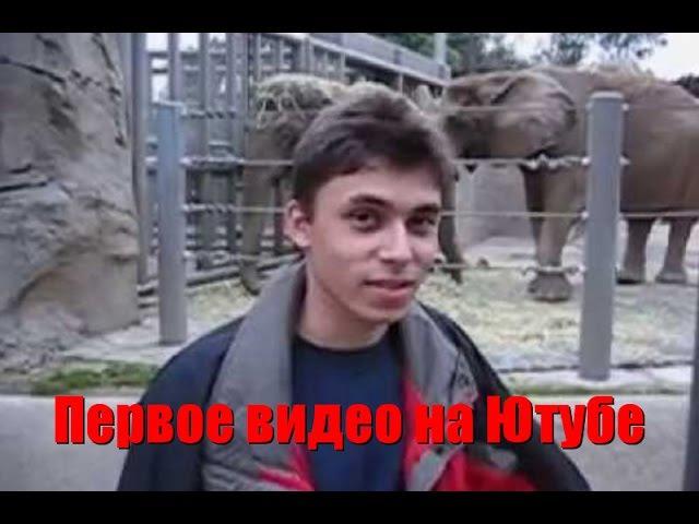 №20 Первое видео выложенное на Ютубе Мы в зоопарке 2005 год