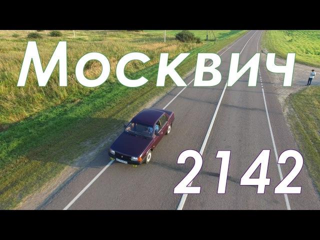 ПОСЛЕДНИЙ МОСКВИЧ - обзор Москвич 2142