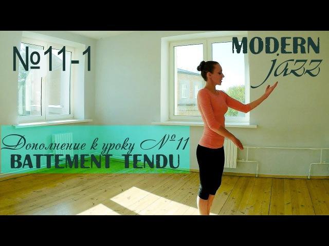 Урок №11-1 - battement tendu (дополнение к уроку №11) | Modern-jazz. Основы