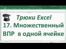 Трюк Excel 17 Множественный ВПР в одной ячейке с помощью функции ОБЪЕДИНИТЬ