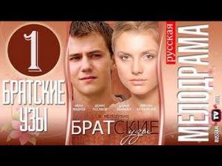 Братские узы 1 (4) серия Россия,Украина 2014 Мелодрама