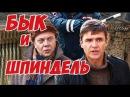 Бык и Шпиндель 2 4 серия 2014 детектив комедия Россия