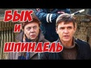 Бык и Шпиндель 3 4 серия 2014 детектив комедия Россия