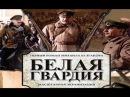 НАШУМЕВШИЙ ФИЛЬМ Белая гвардия 1,2 8 серии 2012 драма,исторический 16