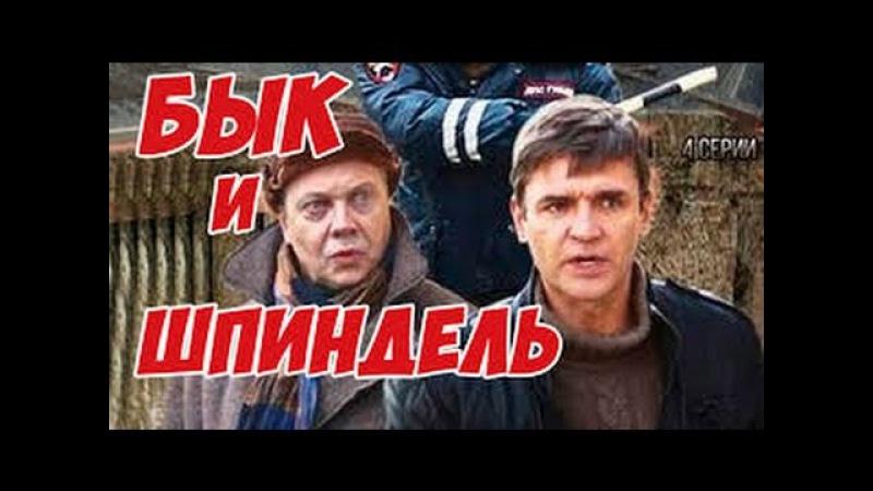 Бык и Шпиндель 3 4 серия 2014 детектив комедия Россия смотреть онлайн без регистрации