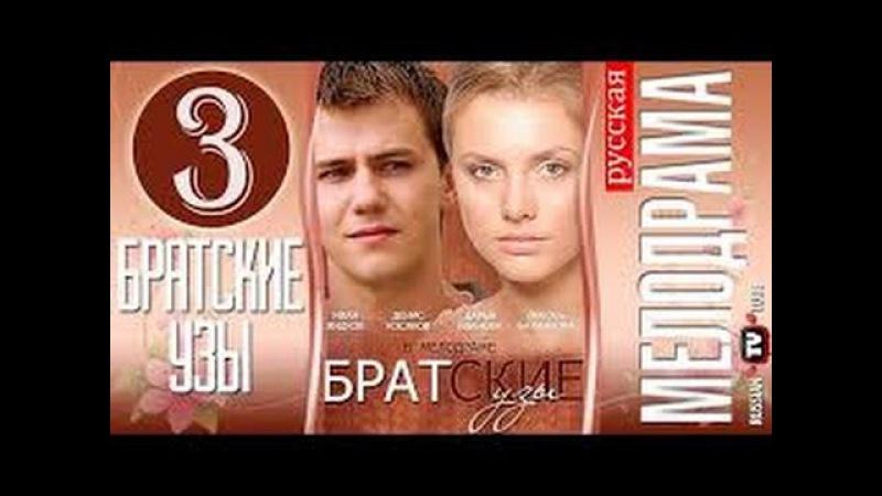 Братские узы 3 (4) серия Россия,Украина 2014 Мелодрама