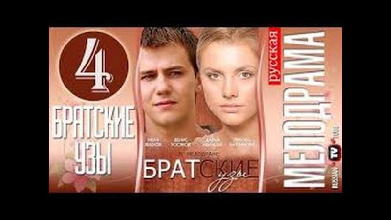 Братские узы 4 (финал) серия Россия,Украина 2014 Мелодрама
