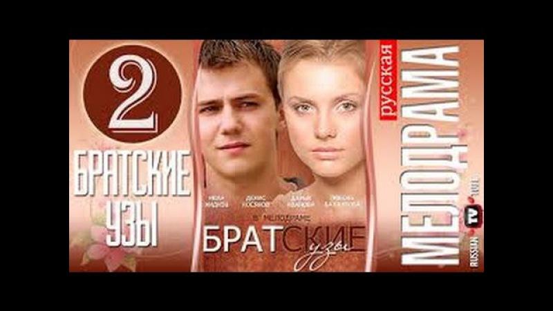 Братские узы 2 (4) серия Россия,Украина 2014 Мелодрама