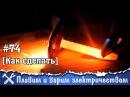 Плавим металл электричеством или аппарат для контактной сварки своими руками