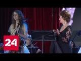 Софи Лорен и Ричард Гир назвали номинантов премии BraVo - Россия 24