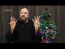 Откуда взялся Новый Год ? Виталий Сундаков