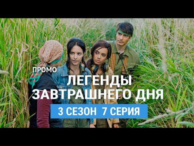 Легенды завтрашнего дня 3 сезон 7 серия Русское промо