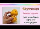 Как сшивать игрушки амигуруми аминеко Как сшивать детали игрушки Соединяем детали