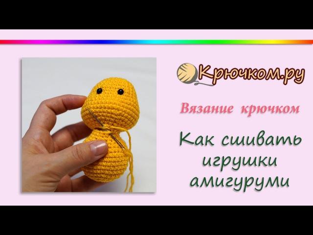 Как сшивать игрушки амигуруми/аминеко. Как сшивать детали игрушки. Соединяем детали.