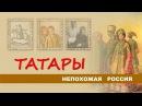 Непохожая Россия. Татары