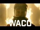 Waco / Трагедия в Уэйко / трейлер сериала на русском