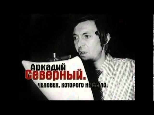 Аркадий Северный Пьяненькая печаль