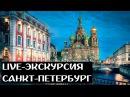 БЕСПЛАТНАЯ LIVE-ЭКСКУРСИЯ ПО САНКТ-ПЕТЕРБУРГУ С ГИДОМ MYSAINTPETERSBURG