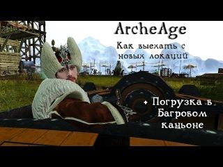 ArcheAge 3.0. Как выехать с Долины талых снегов   Кладбища драконов погрузка c крутого берега