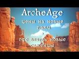 ArcheAge 3.0. Цены на паки с новых локаций (восток) + где взять гибискус, бальзамин, фиалку