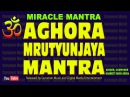 Aghora Mrutyunjaya Mantra- Miracle Mantra-to overcome Fear of Evil Spirits, Diseases, Bad Fortune