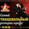 """Танцевальный ресторан """"Революция"""""""