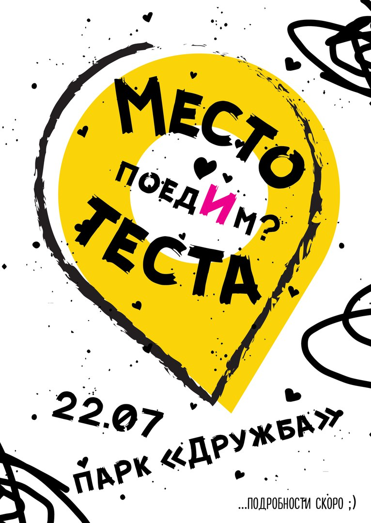 Афиша Ростов-на-Дону Место Теста - гастрофест в Ростове