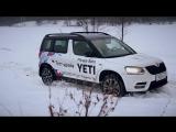 Тест драйв - Skoda зверюга Yeti в Monte Carlo - обзор Auto Live