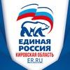 Edinaya-Rossia Kirov