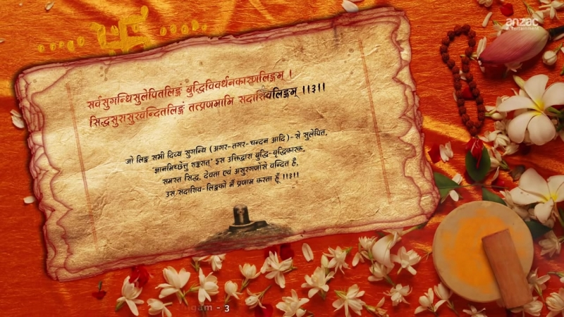 Lingashtakam Stotram (Lyrics Meaning) HD - Brahma Murari Surarchita Lingam full