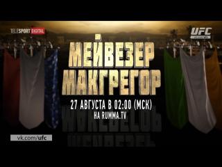 The Mac Life – Conor McGregor vs. Floyd Mayweather  Episode 4 Final Preparations