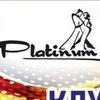 """Танцевальный клуб """"Platinum"""""""