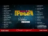 ШАНСОН ПРЕМЬЕРА - ПЕСНИ 2016 !