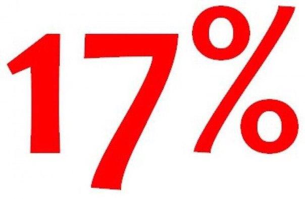Каждое 17 число СКИДКА 17% на ВЕСЬ ассортимент!!!Уже завтра!Действу