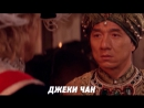 Кино с Джеки Чаном на СТС
