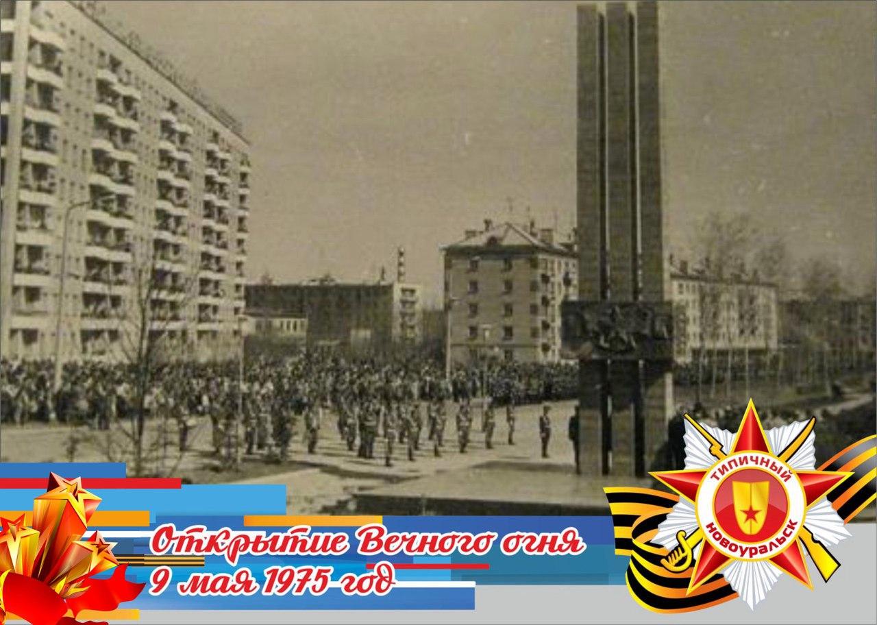 История мемориального комплекса «Вечный огонь»
