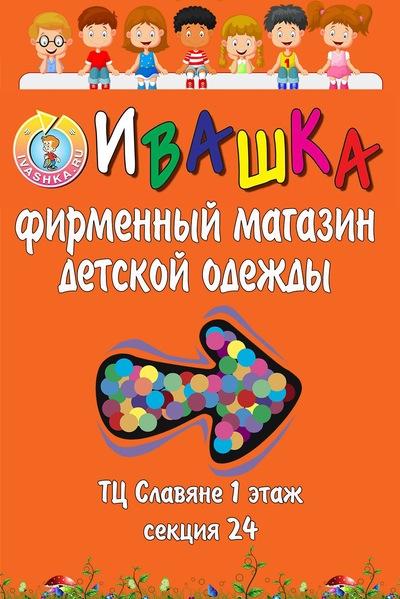 Магазин Ивашка