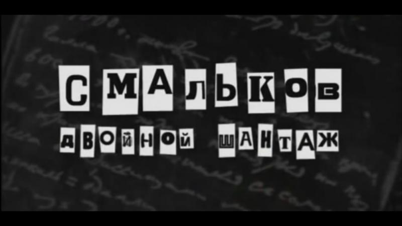 Смальков. Двойной шантаж (6 серия, 2008) (16)