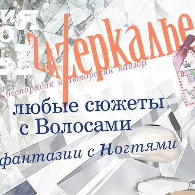Алиса Зазеркалье
